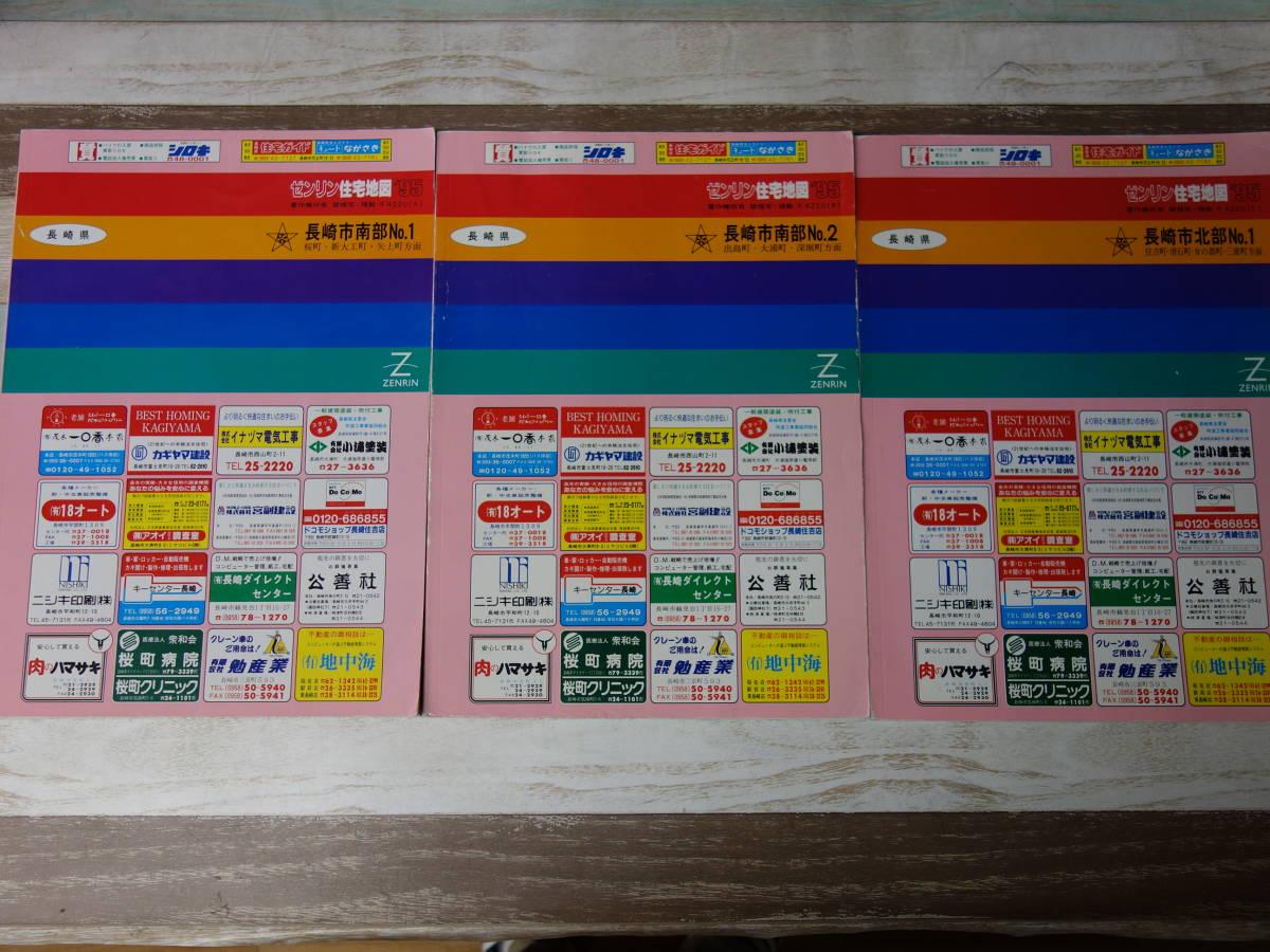 9213ゼンリン住宅地図 長崎市3冊セット 北部1 南部1&2 1995年