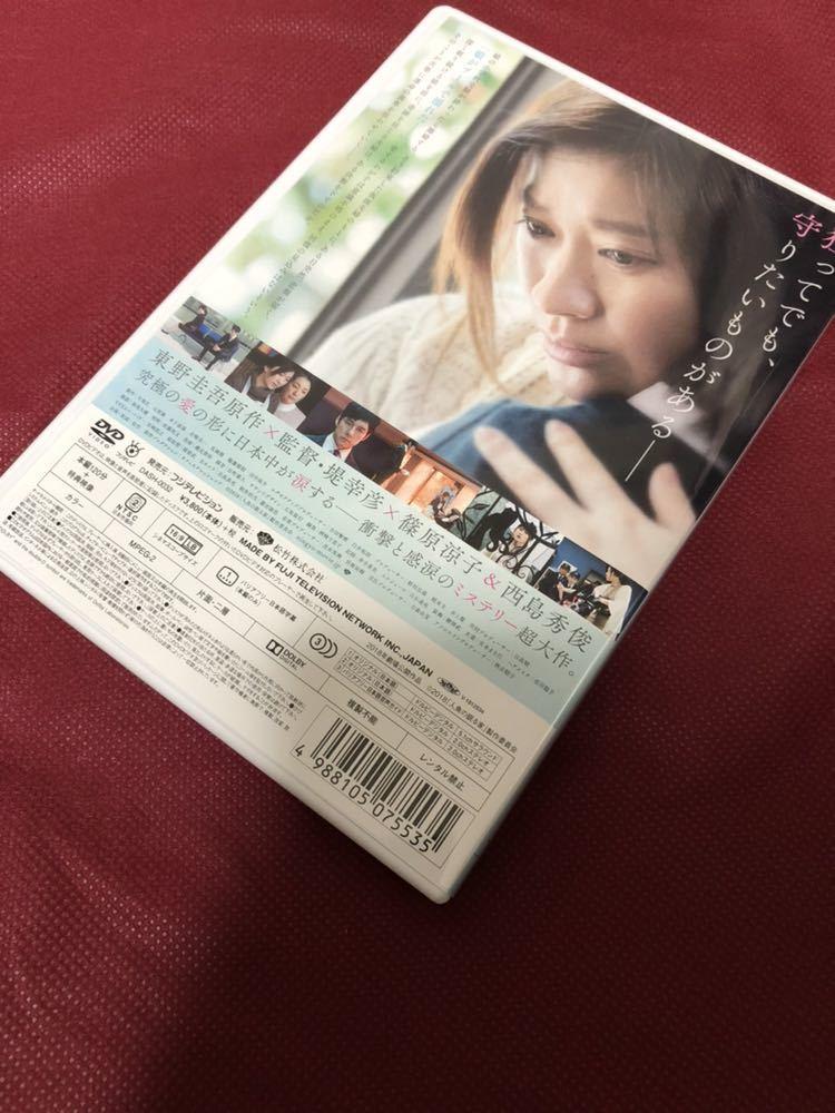 【超美品】人魚の眠る家('18「人魚の眠る家」製作委員会)DVD_画像5