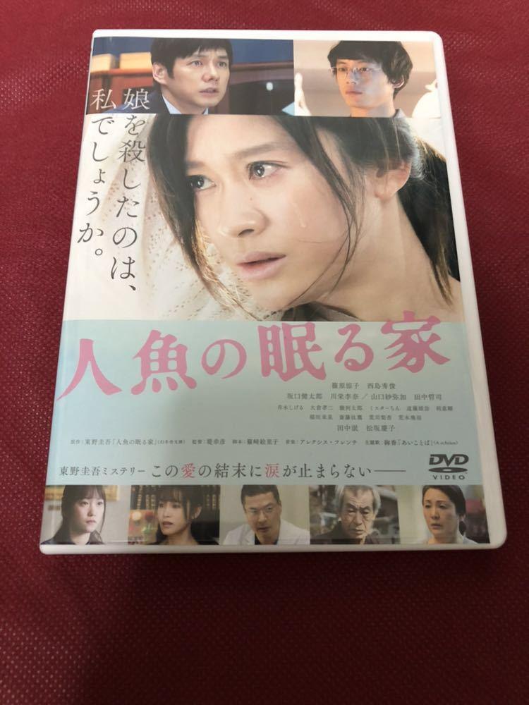 【超美品】人魚の眠る家('18「人魚の眠る家」製作委員会)DVD