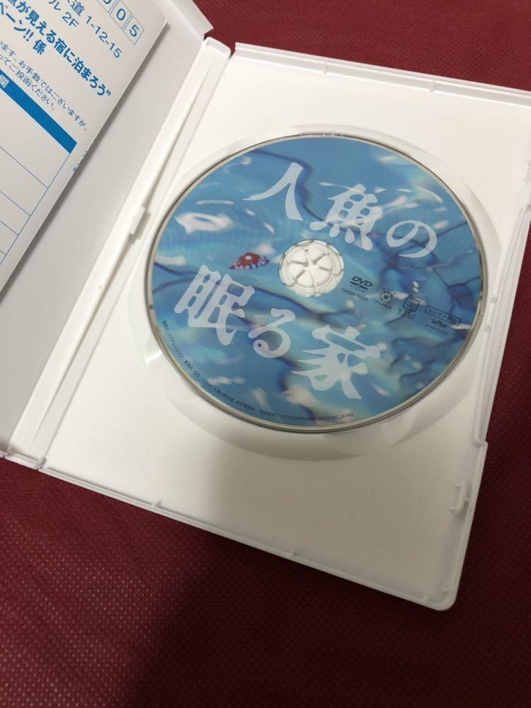 【超美品】人魚の眠る家('18「人魚の眠る家」製作委員会)DVD_画像3