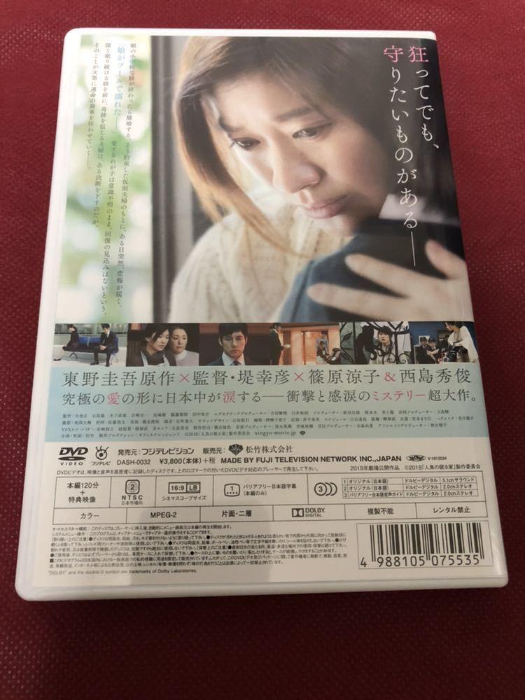 【超美品】人魚の眠る家('18「人魚の眠る家」製作委員会)DVD_画像2