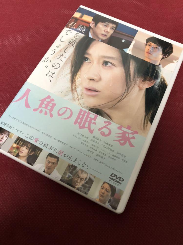 【超美品】人魚の眠る家('18「人魚の眠る家」製作委員会)DVD_画像4