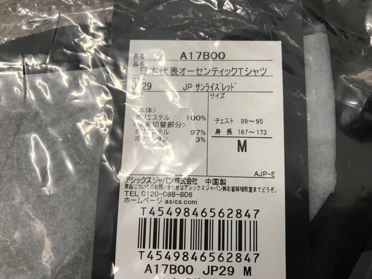 2017 世界陸上ロンドン 陸上競技 日本代表 JAAFオフィシャル×asicsアシックス オーセンティックTシャツ ブラック×サンライズレッド格子M_画像2