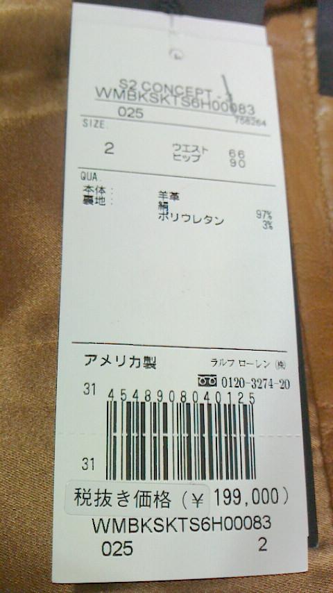 【未使用】☆RALPH LAUREN/WMBKSKTS6H00083/定価214,920円☆_画像10