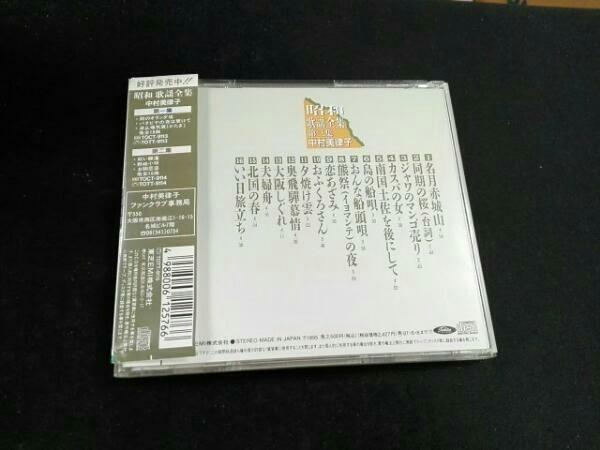 中村美律子 CD 昭和歌謡大全集 第三集_画像2