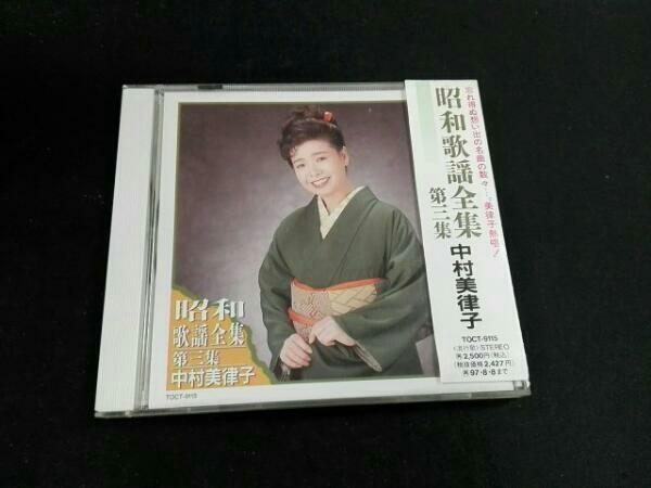 中村美律子 CD 昭和歌謡大全集 第三集_画像1