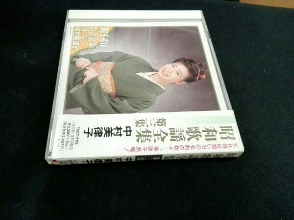 中村美律子 CD 昭和歌謡大全集 第三集_画像3