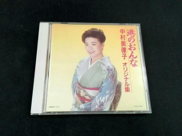 中村美律子 CD 港のおんな_画像1