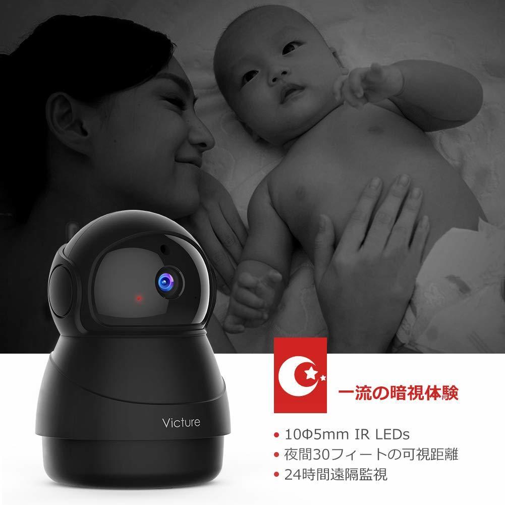 【新品未使用】ネットワークカメラ FHD WiFi 屋内ワイヤレス 動体検知 暗視撮影 家庭監視ディスプレイ 双方向音声 ベビー/ペット_画像2