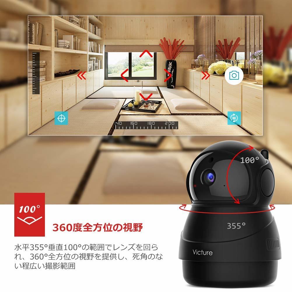 【新品未使用】ネットワークカメラ FHD WiFi 屋内ワイヤレス 動体検知 暗視撮影 家庭監視ディスプレイ 双方向音声 ベビー/ペット_画像4