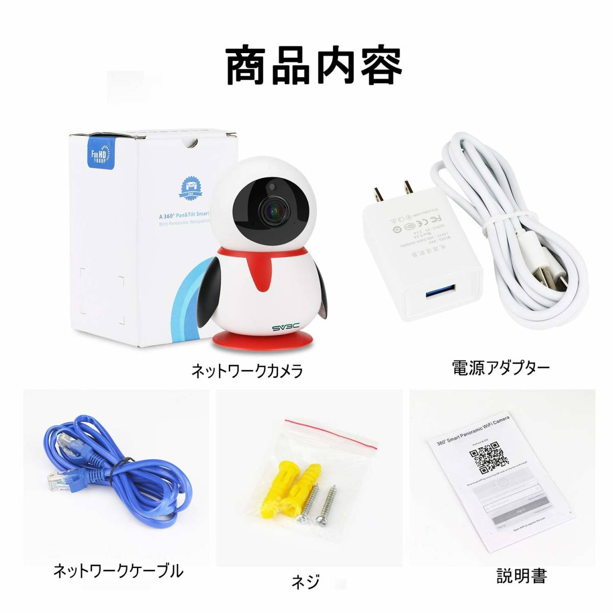 【新品未使用】ネットワークカメラ WiFi 1080P 200万画素 監視カメラ ipカメラ ベビーモニター 双方向音声 暗視機能 録画可能 技適認証済み_画像8