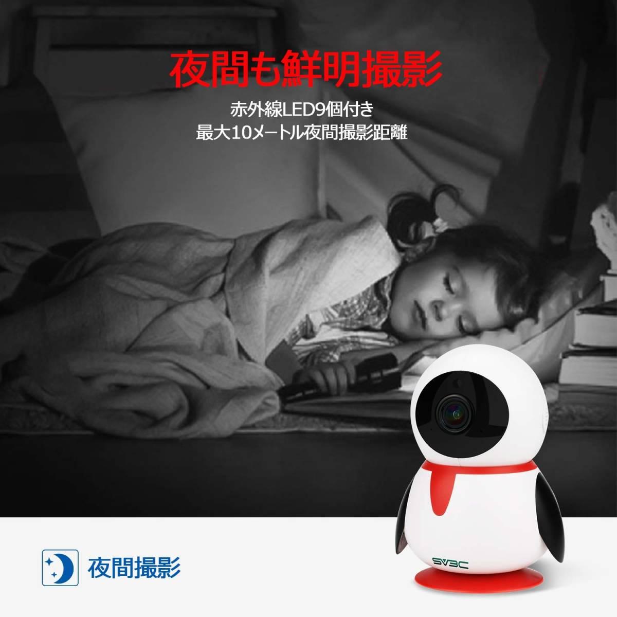 【新品未使用】ネットワークカメラ WiFi 1080P 200万画素 監視カメラ ipカメラ ベビーモニター 双方向音声 暗視機能 録画可能 技適認証済み_画像6