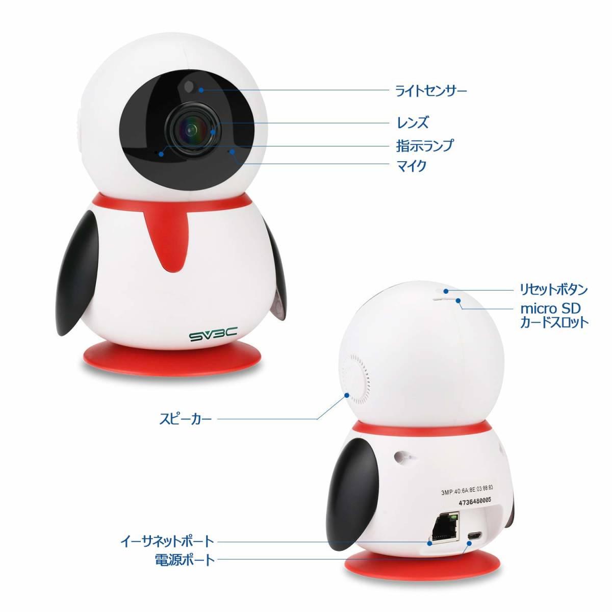 【新品未使用】ネットワークカメラ WiFi 1080P 200万画素 監視カメラ ipカメラ ベビーモニター 双方向音声 暗視機能 録画可能 技適認証済み_画像2