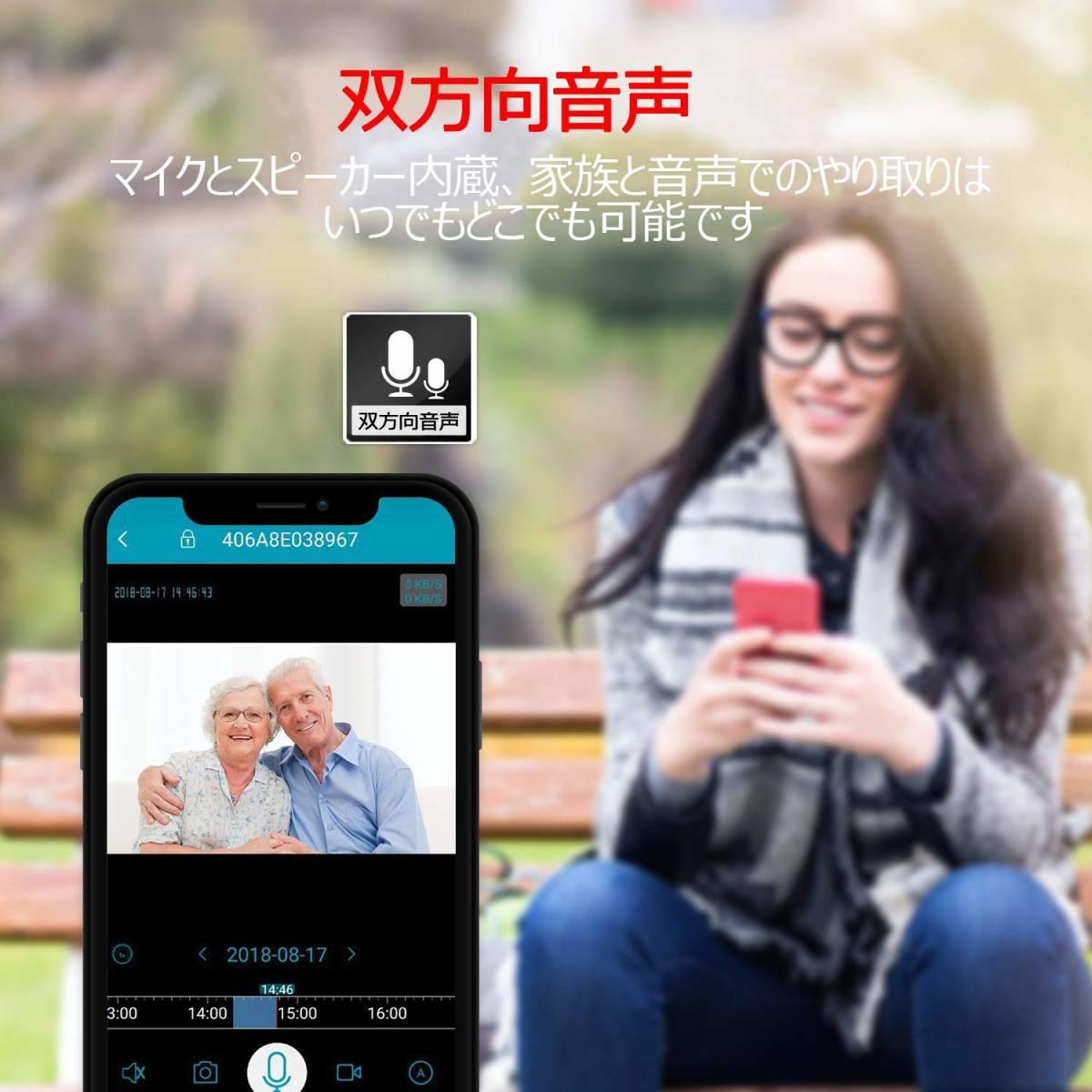 【新品未使用】ネットワークカメラ WiFi 1080P 200万画素 監視カメラ ipカメラ ベビーモニター 双方向音声 暗視機能 録画可能 技適認証済み_画像5