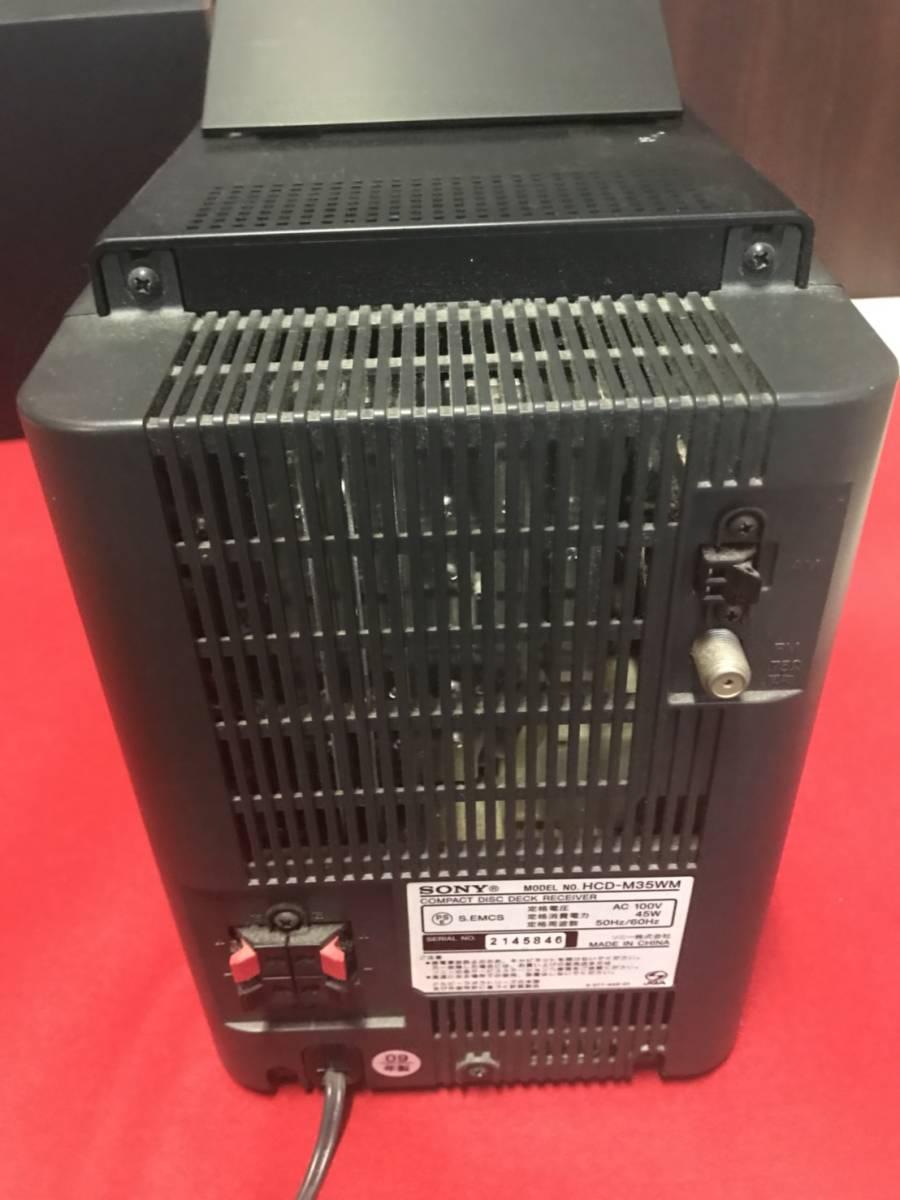 【消費税なし・美中古品】HCD-M35WM/ソニー/SONY/マイクロハイファイコンポーネントシステム/USB/CD/MD/カセットコンポ/SOC_画像7