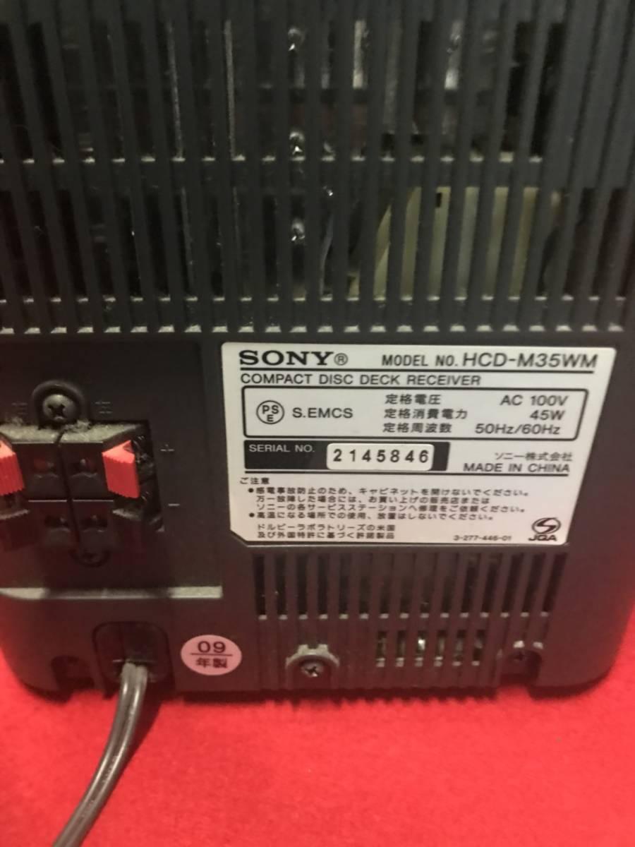 【消費税なし・美中古品】HCD-M35WM/ソニー/SONY/マイクロハイファイコンポーネントシステム/USB/CD/MD/カセットコンポ/SOC_画像8