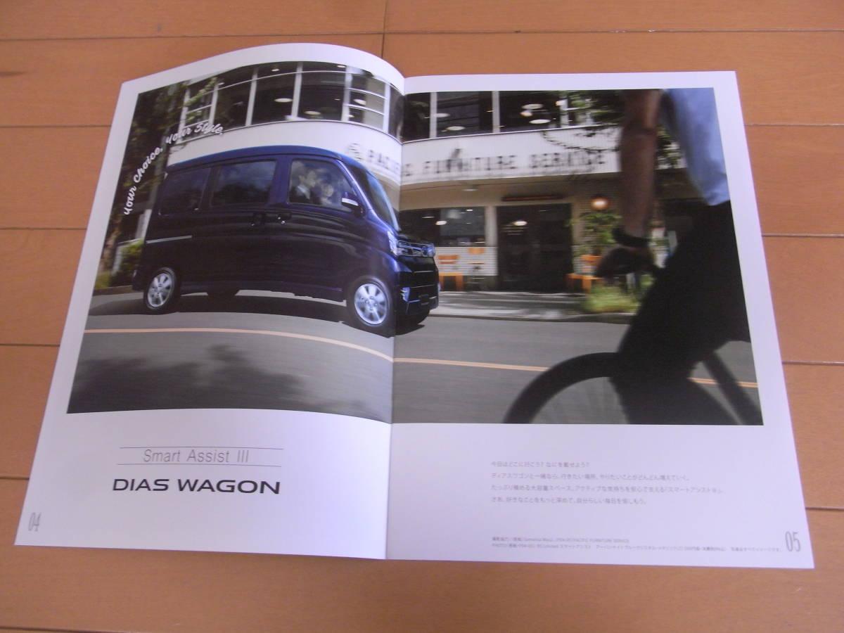 【新型 最新版】スバル ディアスワゴン DIAS WAGON 本カタログ 2017年11月版 新品_画像2