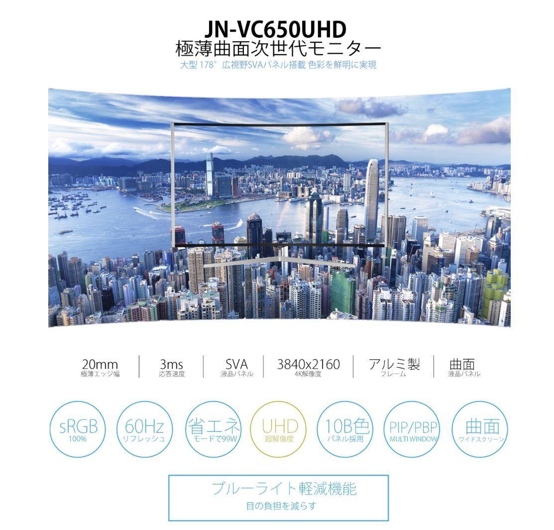 JAPANNEXT JN-VC650UHD 4K 65インチ曲面液晶ディスプレイ テレビ TV PCモニター 世界初! ELED_画像3