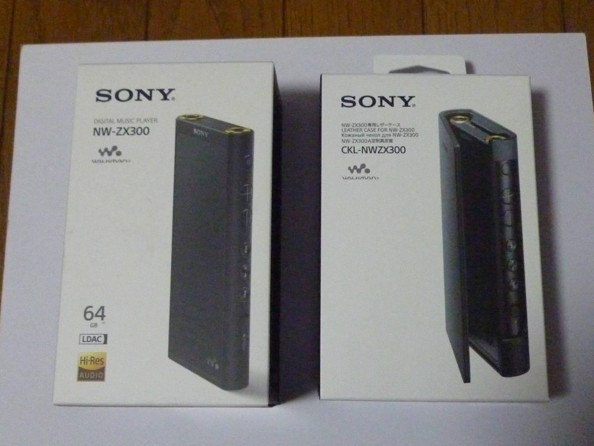 新品同様  ソニー ウォークマン NW-ZX300 64GB ブラック + 新品純正専用レザーケース