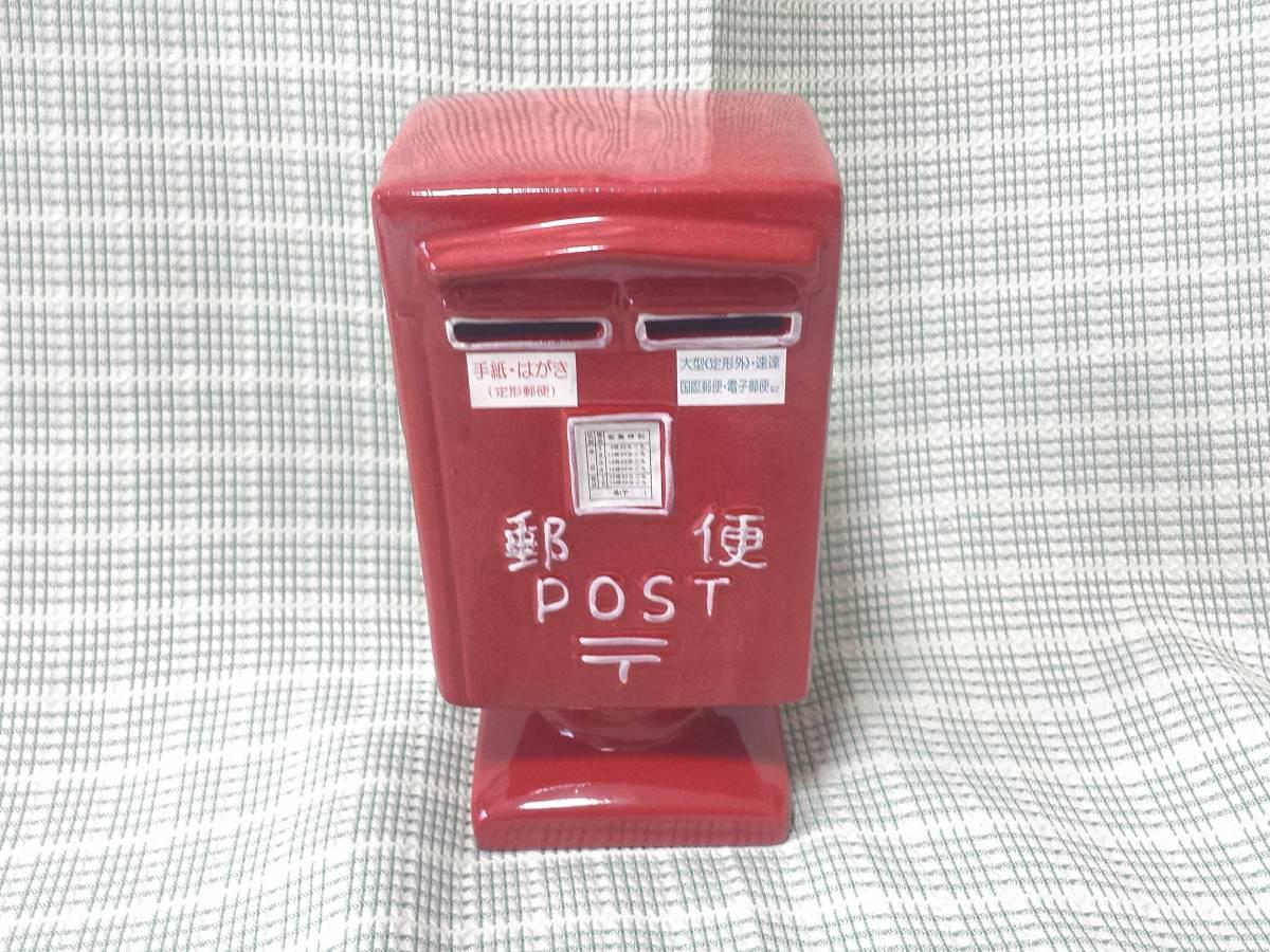 昔懐かしい郵便ポスト貯金箱