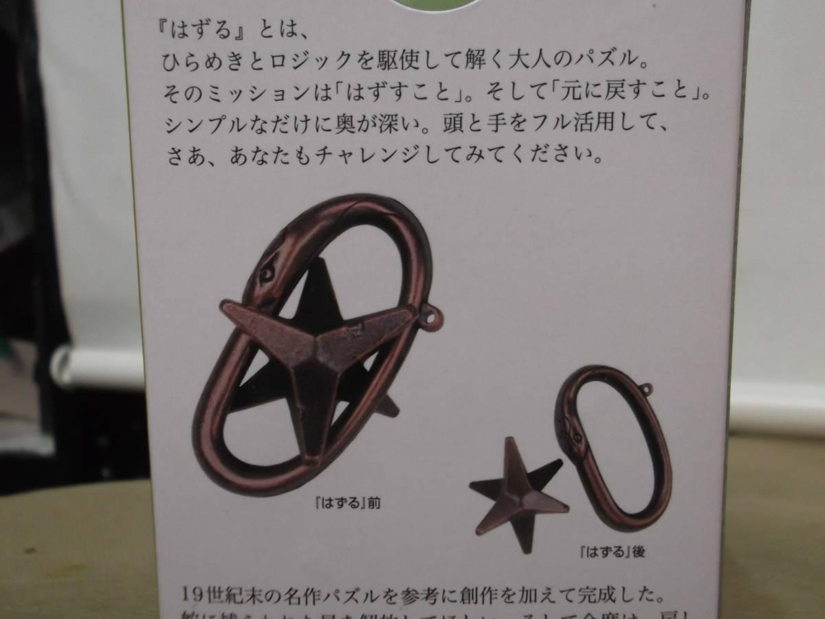 チエの輪 「はずる」2種 キャストスター と キャストエニグマ_画像3