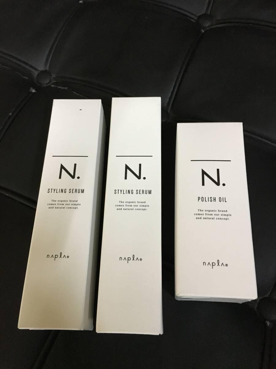 倒産品  Nスタイリングセラム スタイリング ポリッシュオイル 3点 ナプラ  未使用品 サロン 美容室