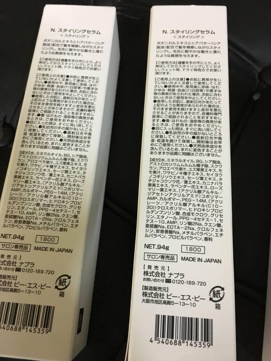 倒産品  Nスタイリングセラム スタイリング ポリッシュオイル 3点 ナプラ  未使用品 サロン 美容室_画像3
