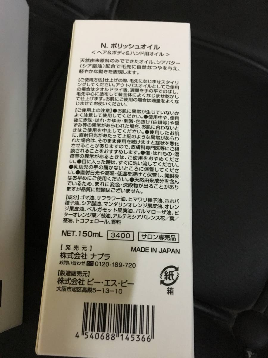 倒産品  Nスタイリングセラム スタイリング ポリッシュオイル 3点 ナプラ  未使用品 サロン 美容室_画像4