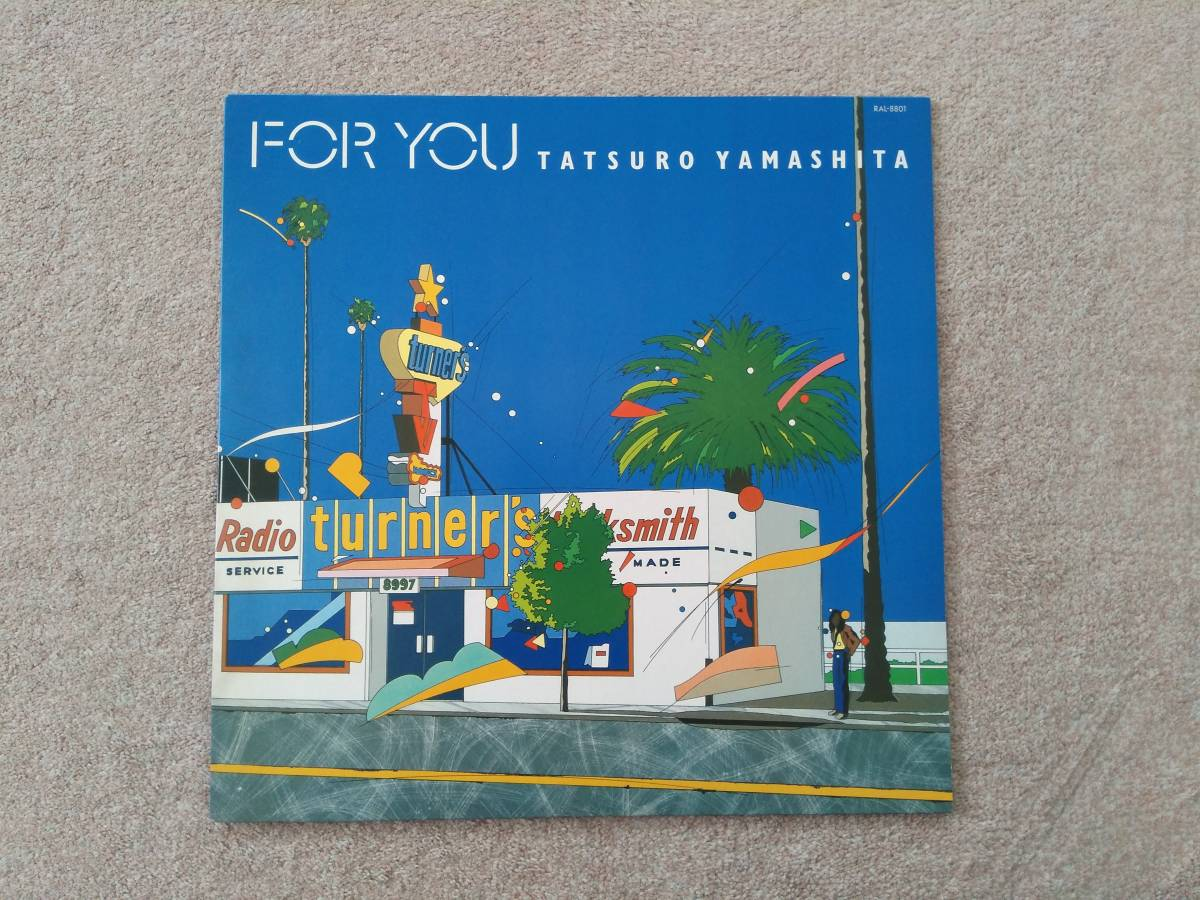 《LPレコード 山下達郎/FOR YOU》RAL-8801