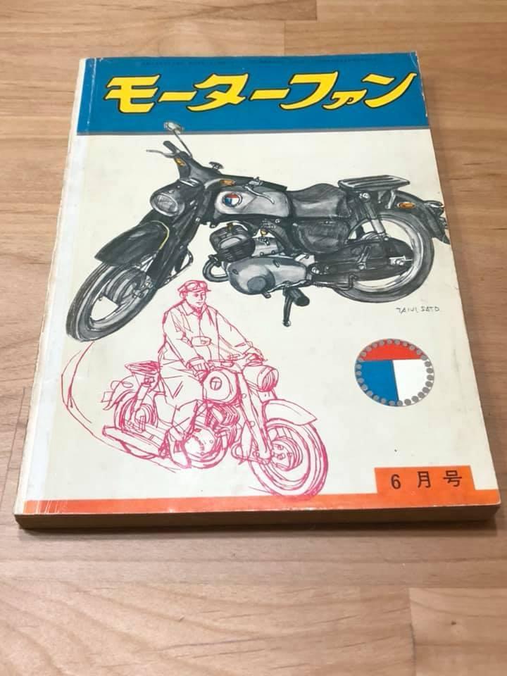 【中古】モーターファン 昭和34年5月1日発行 1959年 VOL.13 NO.7