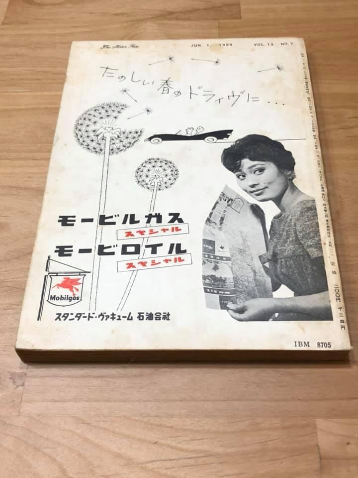 【中古】モーターファン 昭和34年5月1日発行 1959年 VOL.13 NO.7 _画像2