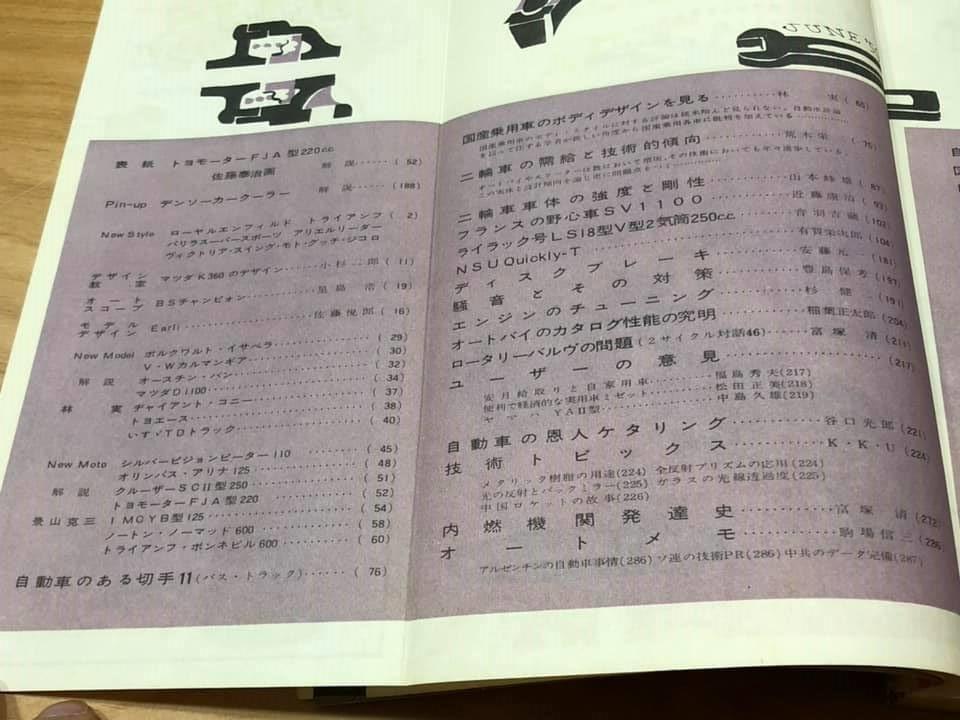 【中古】モーターファン 昭和34年5月1日発行 1959年 VOL.13 NO.7 _画像4