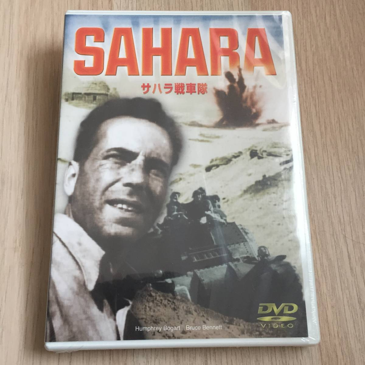 SAHARA サハラ戦車隊 / ハンフリー・ボガート 映画 DVD★新品未開封_画像1