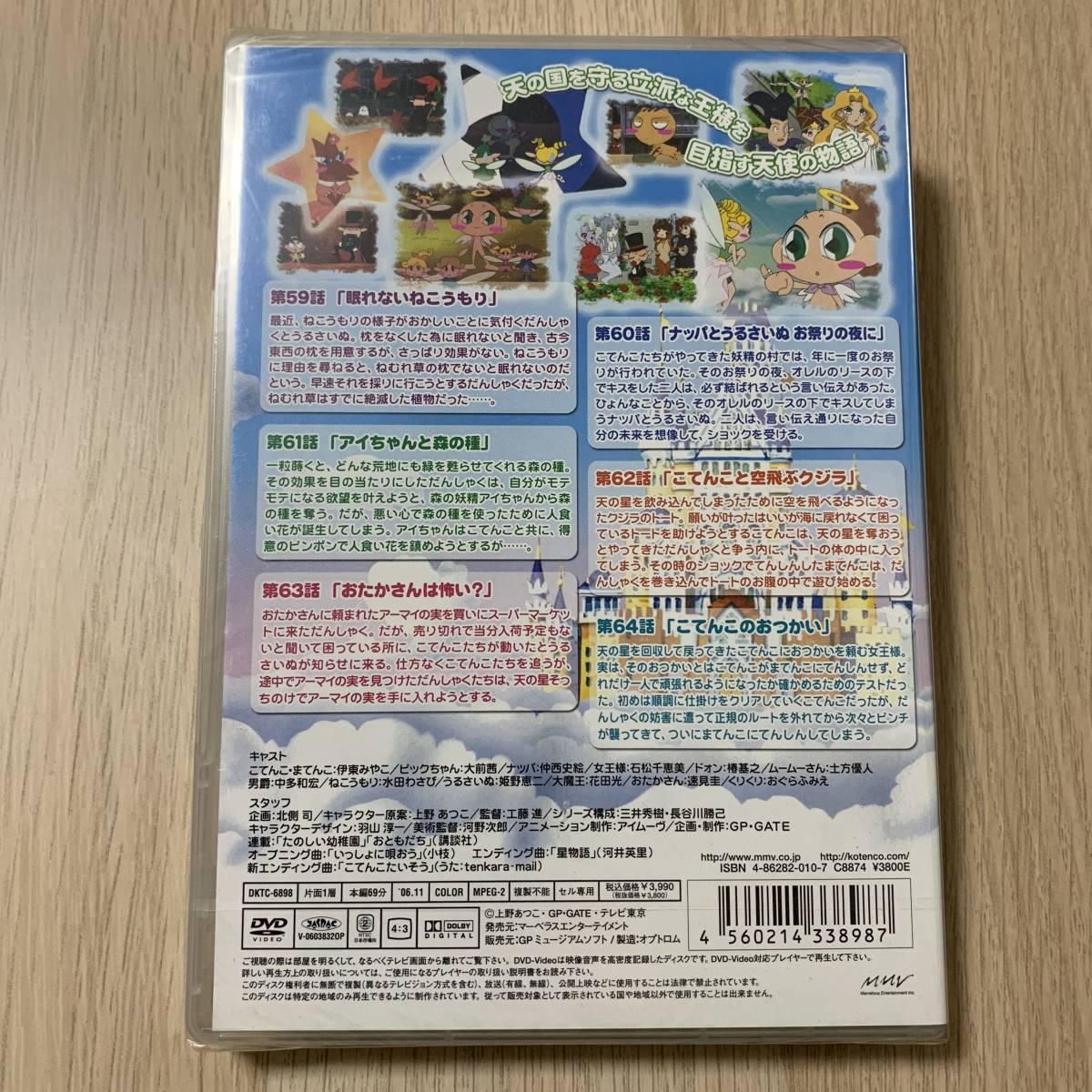 こてんこてんこ 第11巻 初回限定版 TVアニメ DVD★新品未開封_画像2