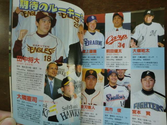 ヤフオク! - 2007年プロ野球 選手写真名鑑 オールカラー 支配...