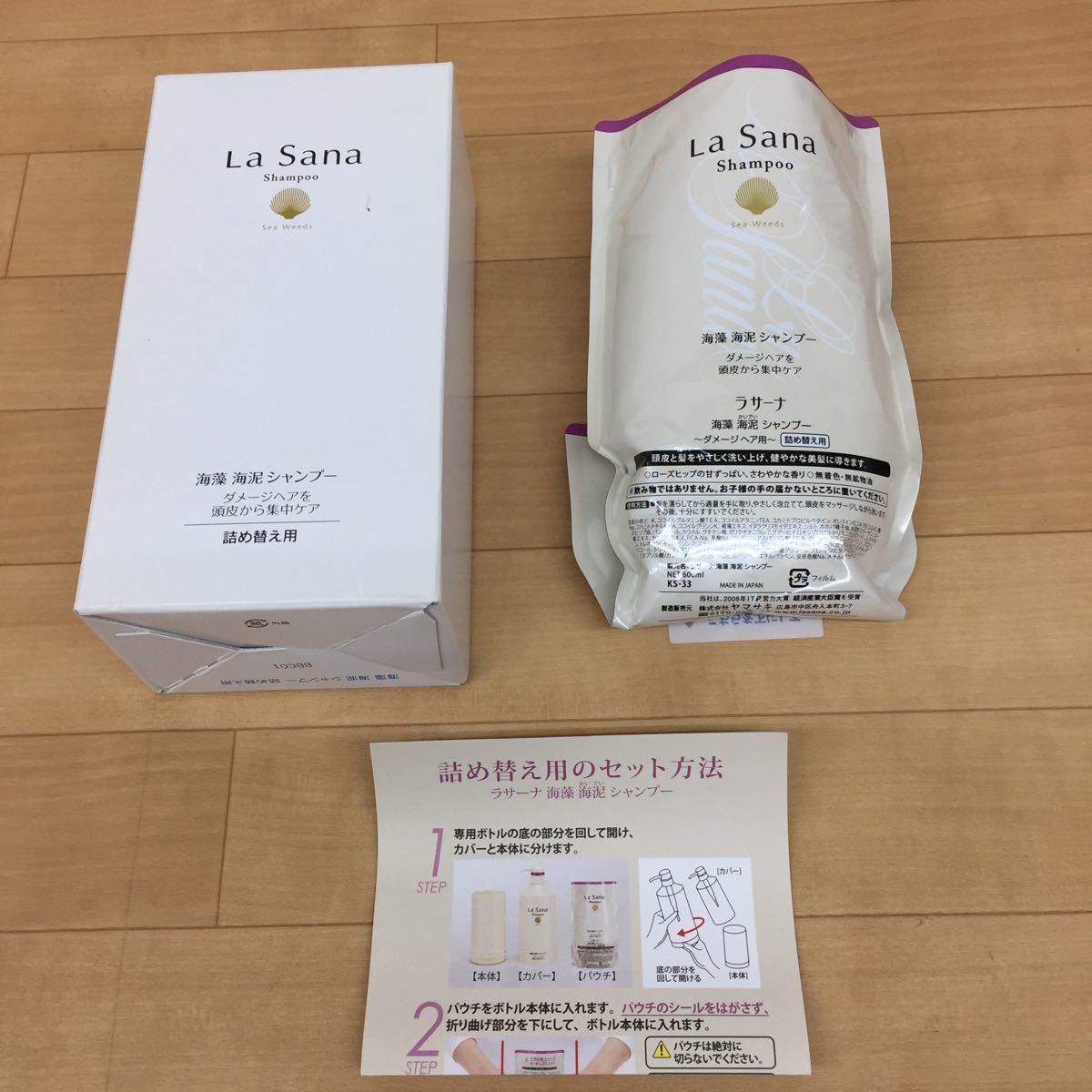 ☆ ラサーナ 海藻 海泥 シャンプー 詰替 600ml【CKMYV20L】A52