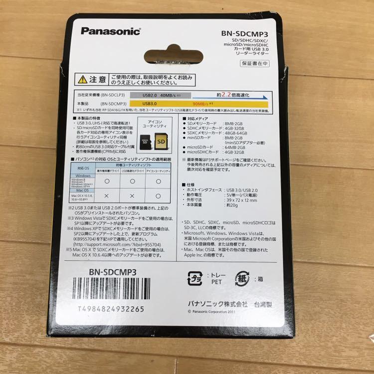 ● Panasonic / USB3.0 / リーダーライター / BN-SDCMP3 / 中古品 【IKMYV22C】D21_画像3