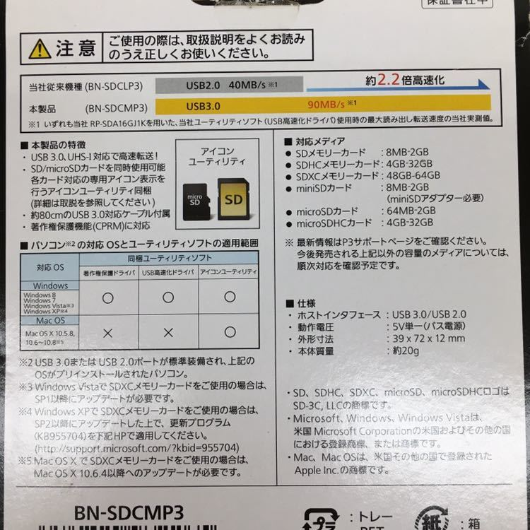 ● Panasonic / USB3.0 / リーダーライター / BN-SDCMP3 / 中古品 【IKMYV22C】D21_画像2