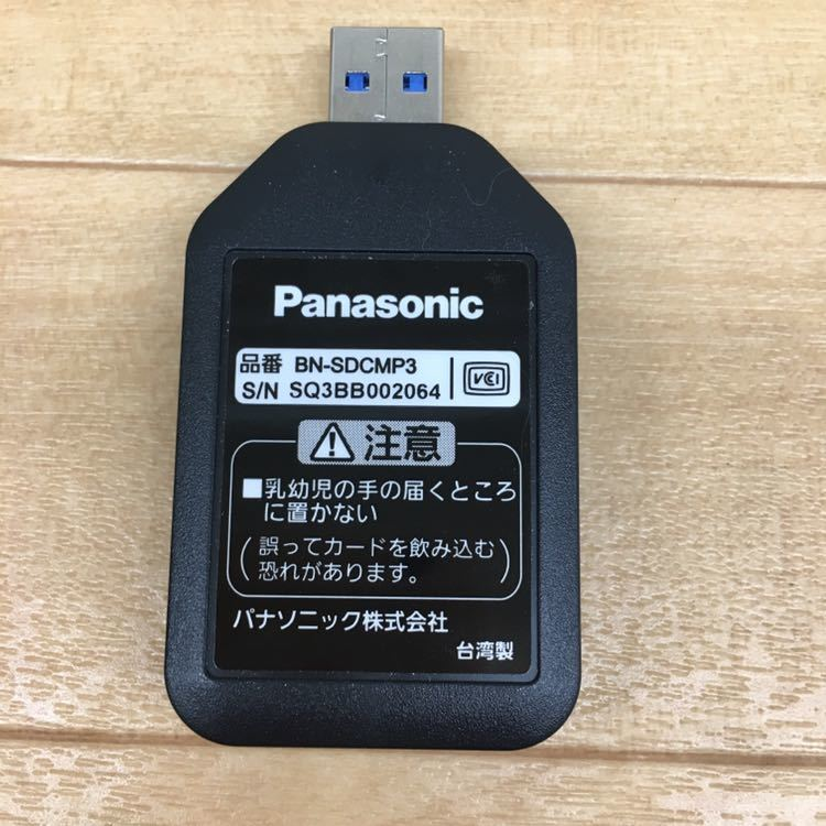 ● Panasonic / USB3.0 / リーダーライター / BN-SDCMP3 / 中古品 【IKMYV22C】D21_画像5