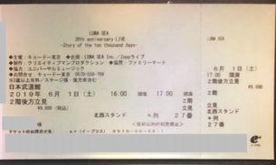 LUNA SEA 6月1日(土) 武道館 2階後方立見4枚 ばら売り可