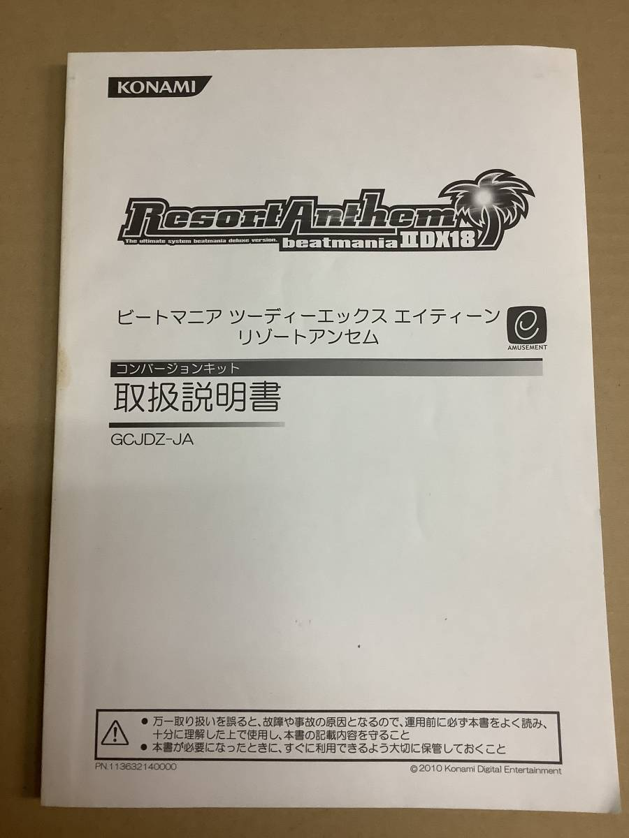 beatmania ⅡDX18 Resort Anthem◇ビーマニⅡDX18 リゾートアンセム◇取扱説明書