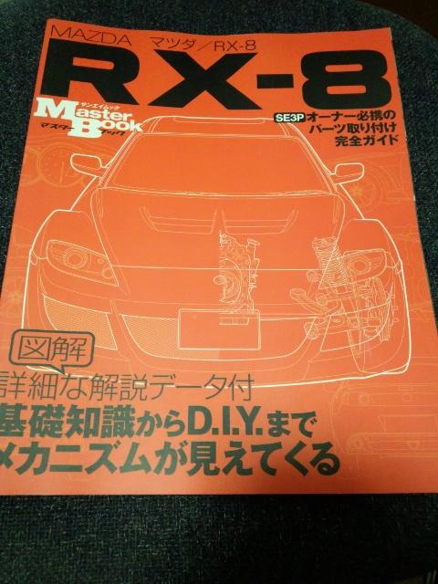 マツダ RX-8 SE3P マスターブック オーナー必携のパーツ取り付け完全ガイド