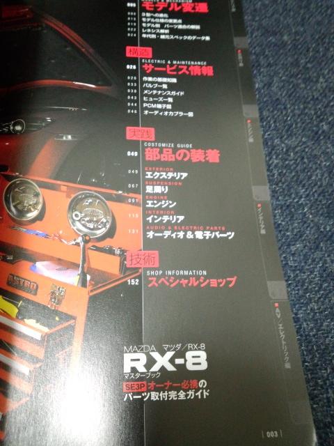 マツダ RX-8 SE3P マスターブック オーナー必携のパーツ取り付け完全ガイド_画像2