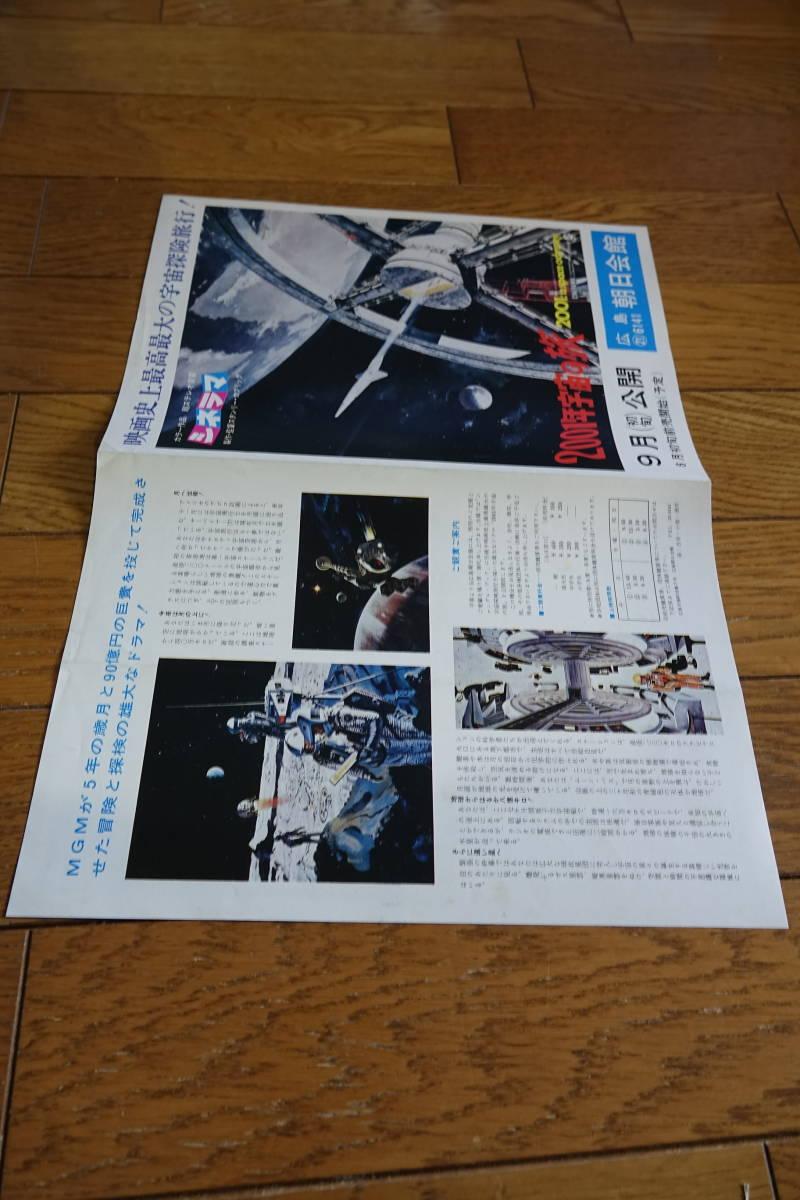 ★☆希少【2001年宇宙の旅】Bチラシ☆★_画像3