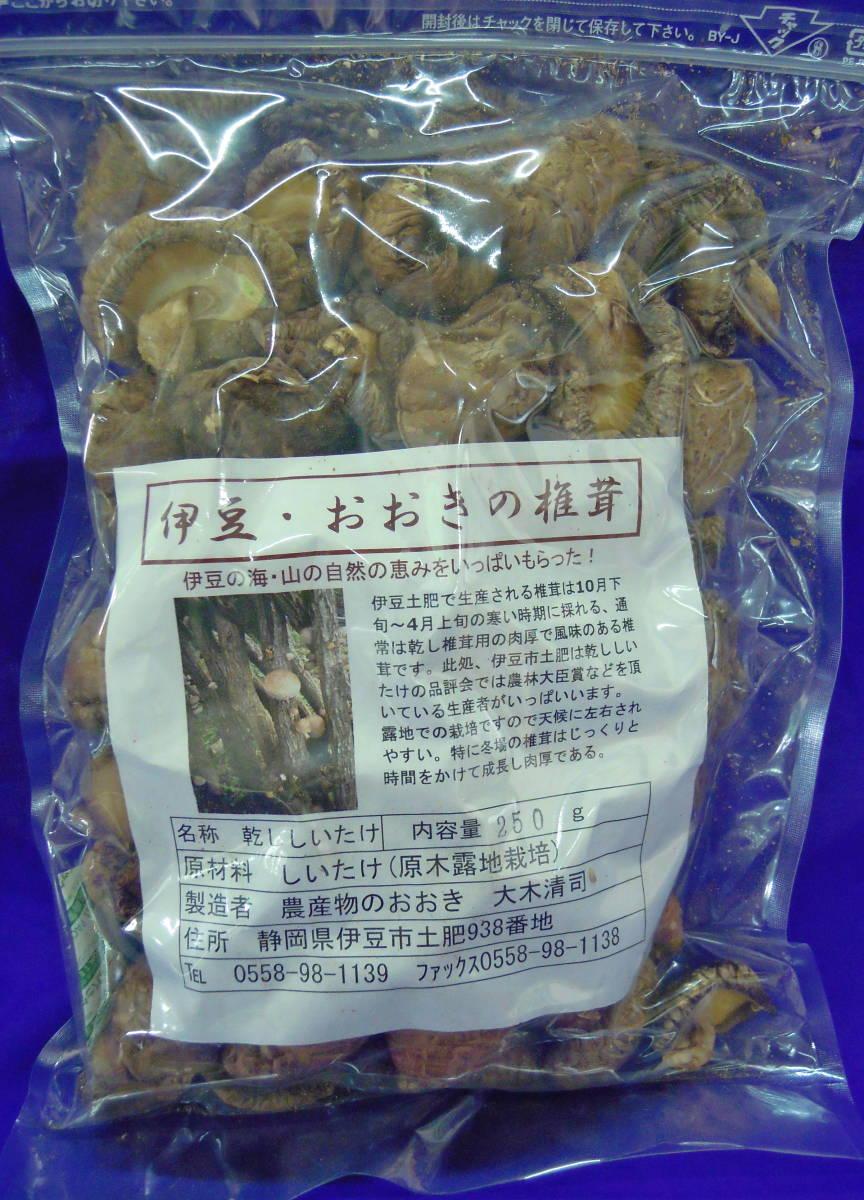 乾ししいたけ どんこ こうこ系小 1kg 伊豆市土肥産 包装250g×4 チャック袋入り 3 _画像4