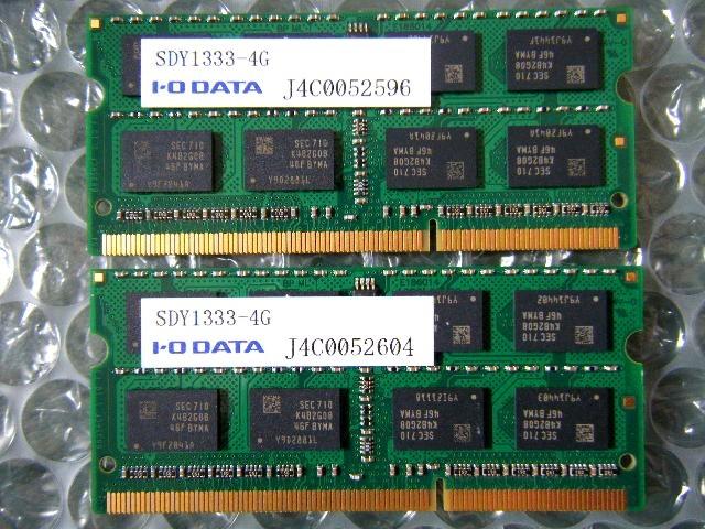 ☆☆I-O DATA SDY1333-4G PC3-10600 4GBx2 合計8GB 動作確認済!☆☆