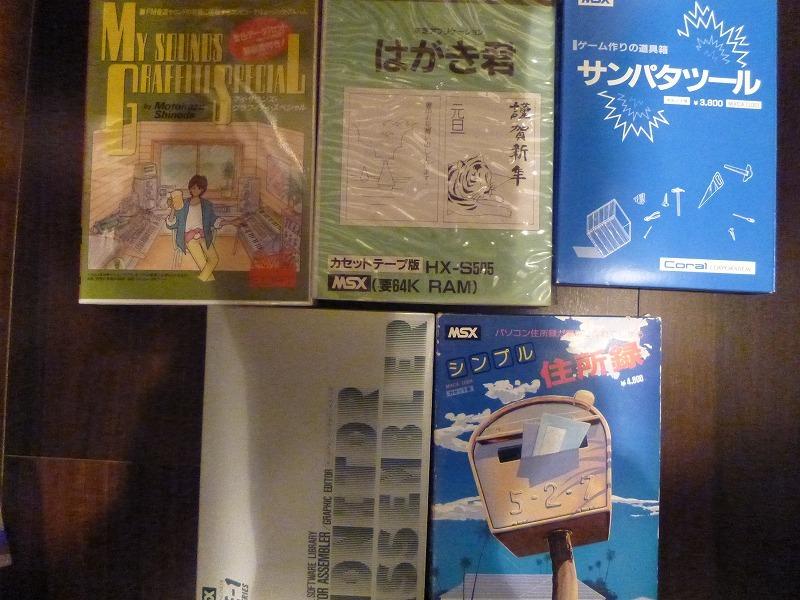 【MSX】カセットテープ版実用ソフト5本セット(マイサウンズ/はがき君/サンパタ/モニタアセンブラ/住所録)