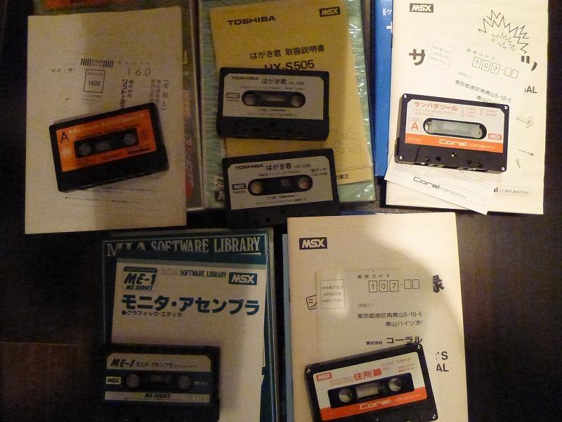 【MSX】カセットテープ版実用ソフト5本セット(マイサウンズ/はがき君/サンパタ/モニタアセンブラ/住所録)_画像2