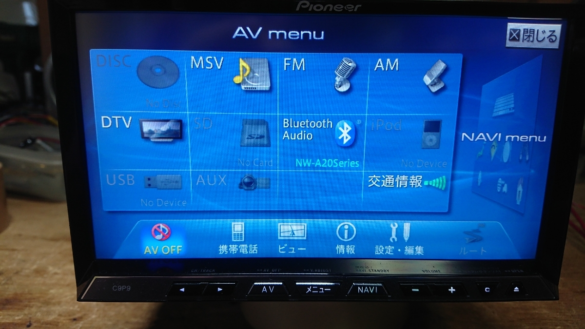 HDD☆サイバーNavigator~☆AVIC-ZH77(同等品)☆マツダ純正品(NVH-0228zm)C9P9 V6 650 動作品です☆_画像2