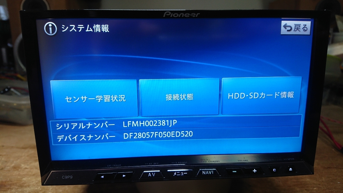 HDD☆サイバーNavigator~☆AVIC-ZH77(同等品)☆マツダ純正品(NVH-0228zm)C9P9 V6 650 動作品です☆_画像4